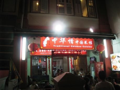 CNY 2013 - Chinatown_11_Resto