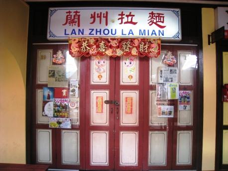 Lan_Zhou_La_Mian - 00_Door