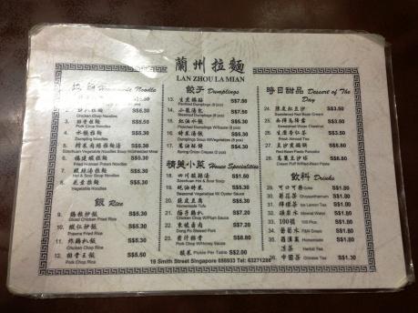 Lan_Zhou_La_Mian - 05_Menu