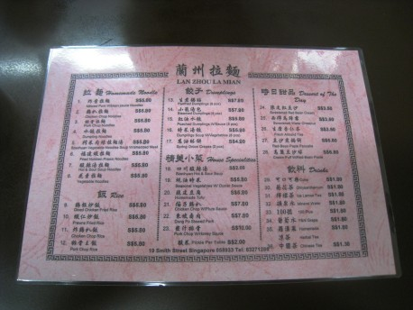 Lan_Zhou_La_Mian - 06_Menu