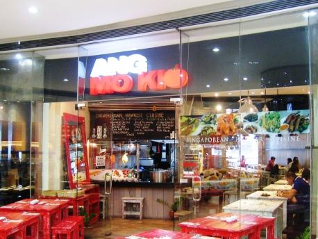 Ang_Mo_Kio_00_Storefront