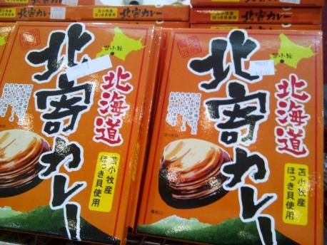 Hokkaido_02_Clam_Curry