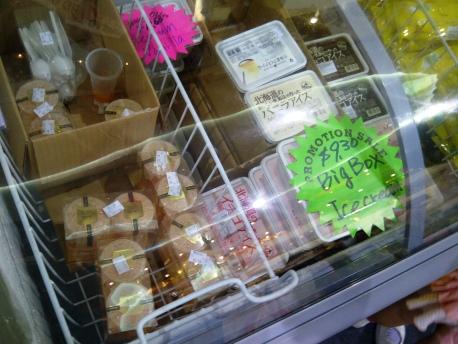 Hokkaido_09_Ice_Cream