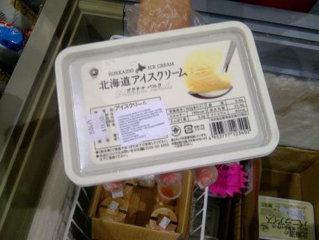 Hokkaido_10_Ice_Cream