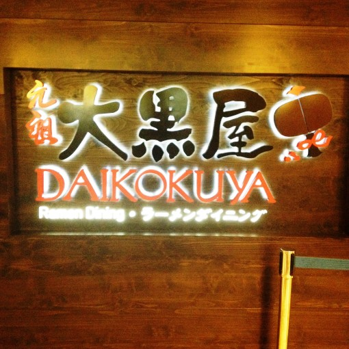 Welcome to DAIKOKUYA Ramen Dining!